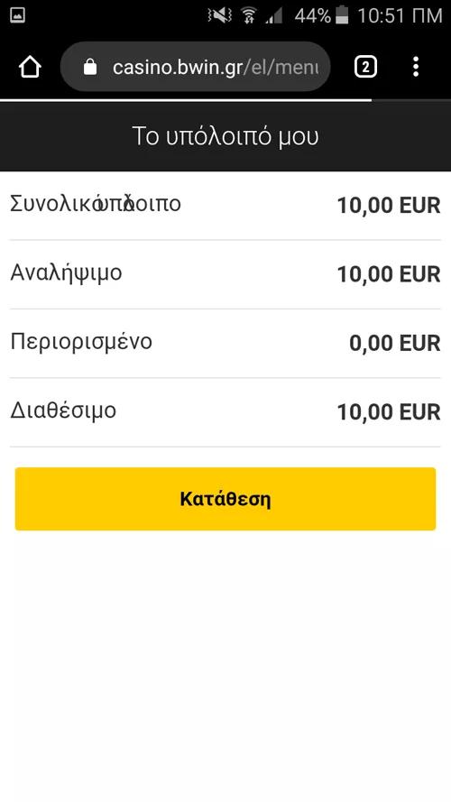 Bwin_Deposit3