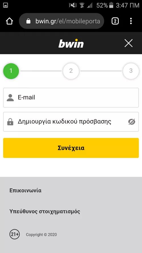 Bwin_Registration_Step1