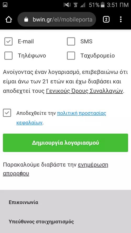 Bwin_Registration_Step3