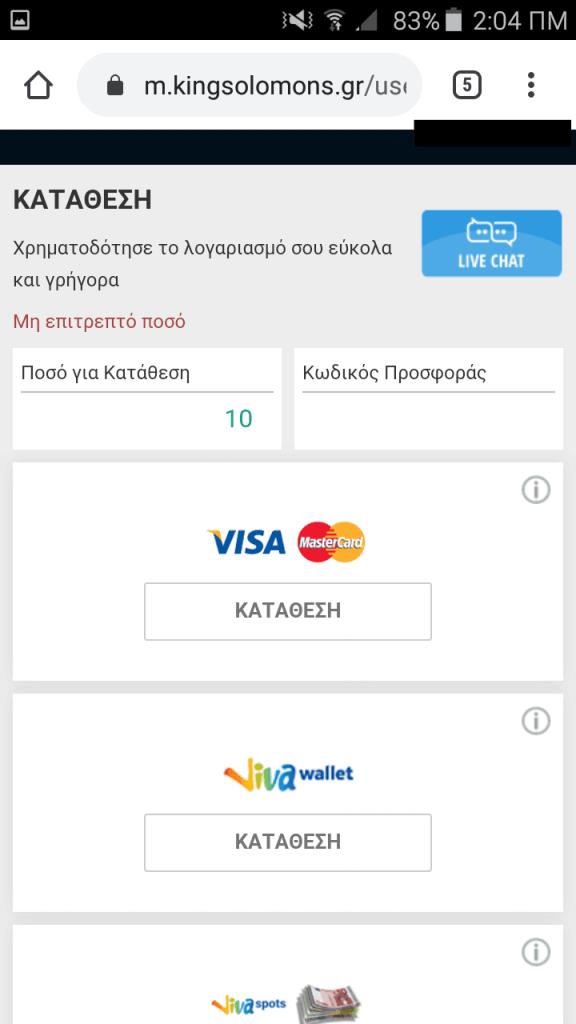 King_Solomons_Deposit1