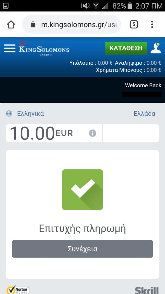 King_Solomons_Deposit2