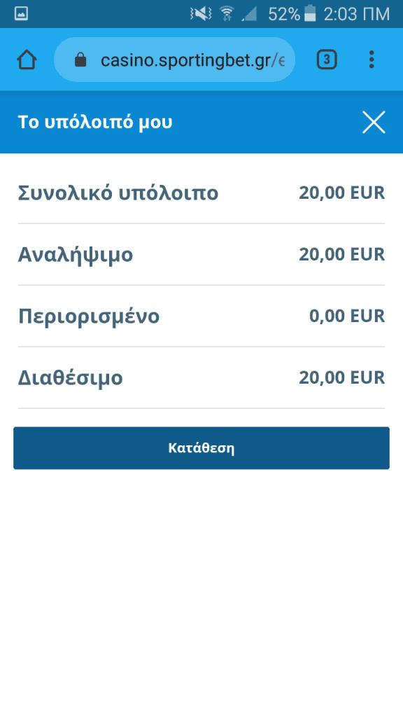 Sportingbet_Deposit_Account-576x1024