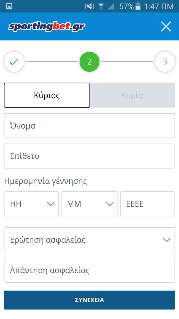 Sportingbet_Registration_Step2-576x1024