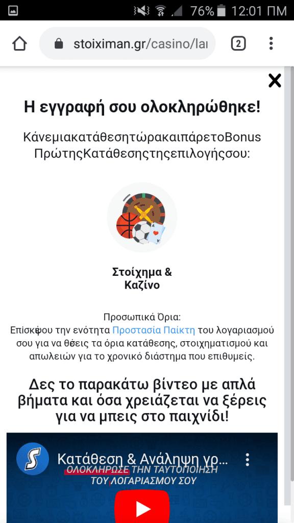 Stoiximan_Registration_Completed