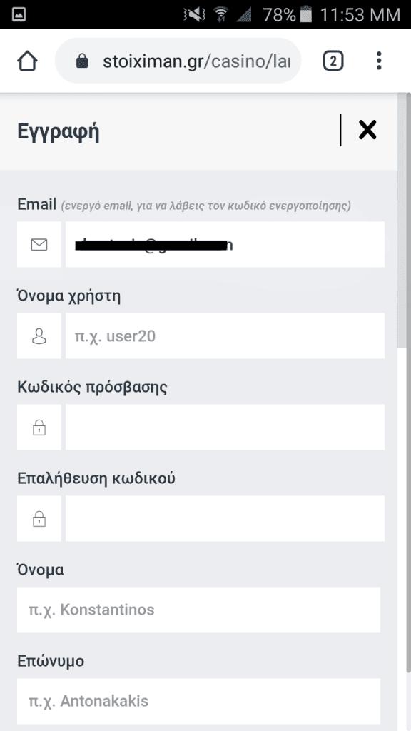 Stoiximan_Registration_Second_Step-576x1024