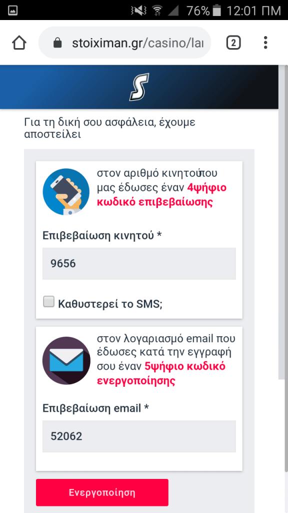 __Stoiximan_Registration_Third_Step-576x1024 (1)