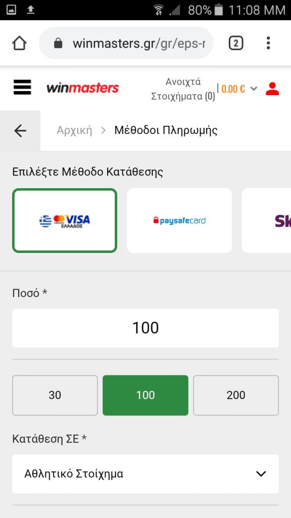 Winmasters_Deposit