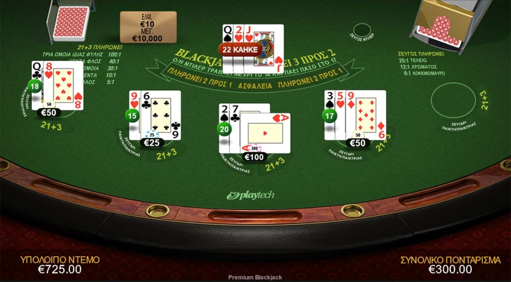 πονταρίσματα Blackjack