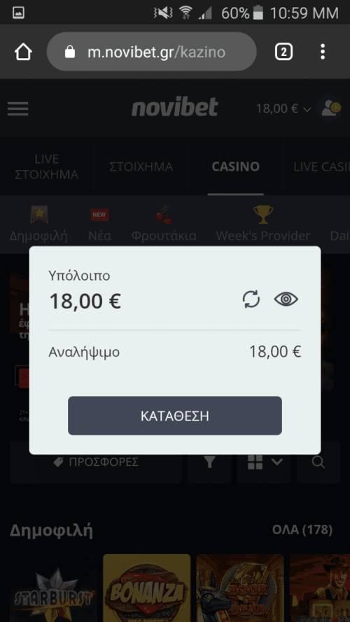 Novibet Deposit3